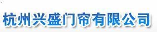 杭州兴盛门帘有限公司