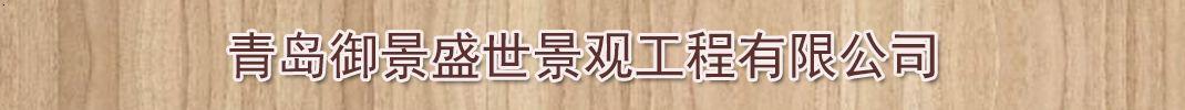 青岛御景盛世景观工程有限公司.