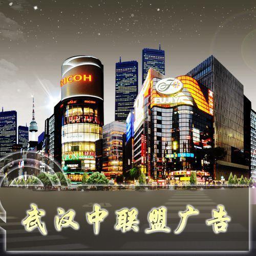 武汉中联盟广告有限公司