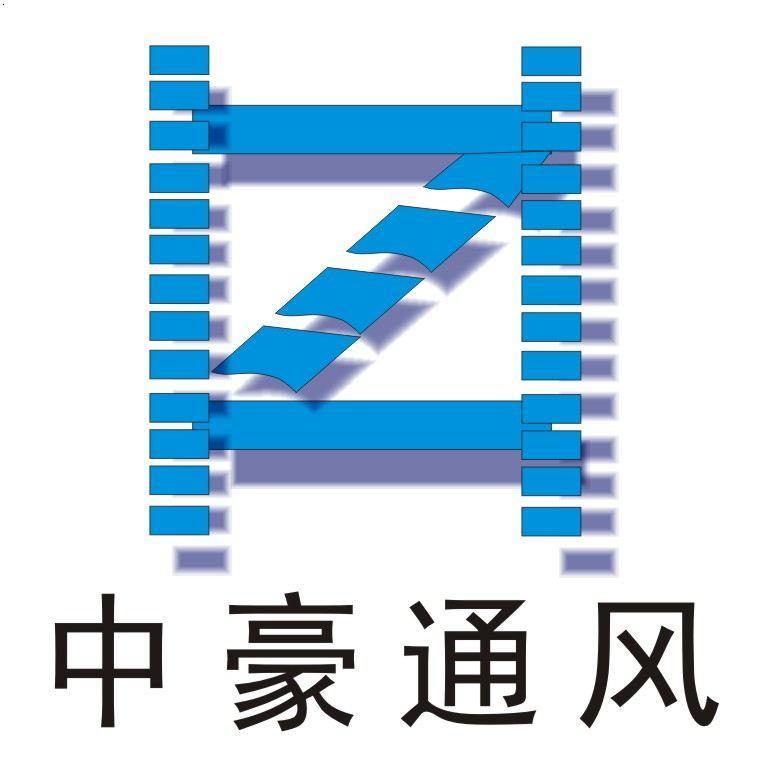 山西中豪通风设备制造有限公司