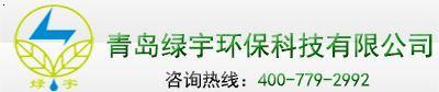 青岛绿宇环保科技有限公司
