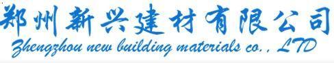郑州新兴建材有限公司