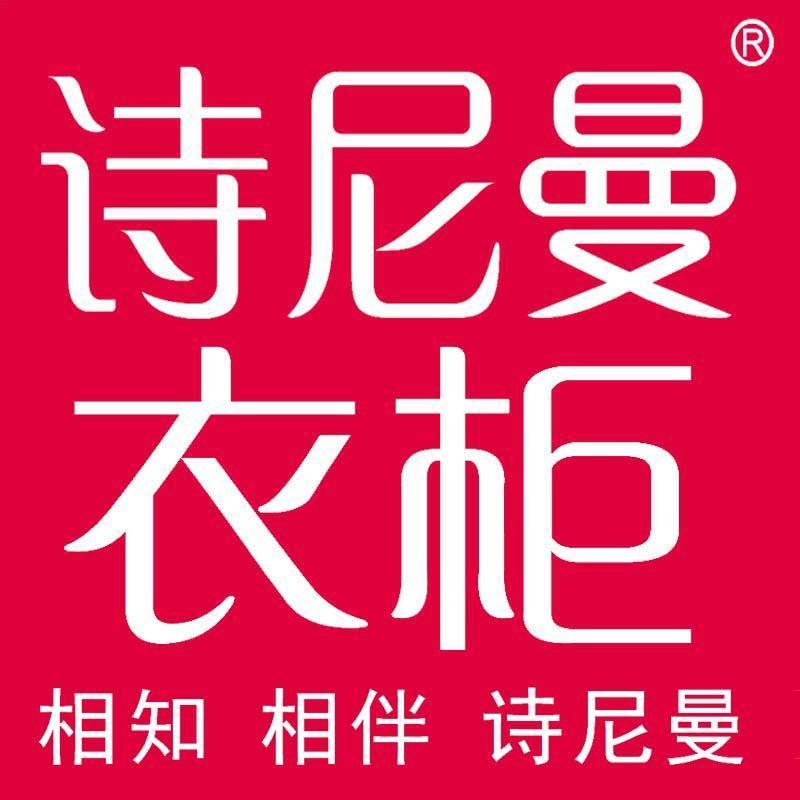扬州诗尼曼衣柜是加盟诗尼曼衣柜的第一批加盟商,2005年进驻刚刚在扬州开业的红星美凯龙,伴随着走过了无数个风风雨雨。怀着对中国定制行业的发展具有强烈的使命感和责任感,扬州诗尼曼紧跟总部向原创化、规范化、普及化,成熟化。(VIP热线:15298490725、QQ:411194151 杨先生) 直至今日,扬州诗尼曼衣柜将诗尼曼产品推广到了扬州每一个小区,东至宝应,西至仪征,南至八里,北至菱塘。每一年都以70%的增幅稳定增长与发展。在扬州成功推动了定制衣柜的普及。 扬州诗尼曼衣柜始终坚持着总部的原创理念,秉承家
