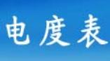 哈尔滨电度表有限公司