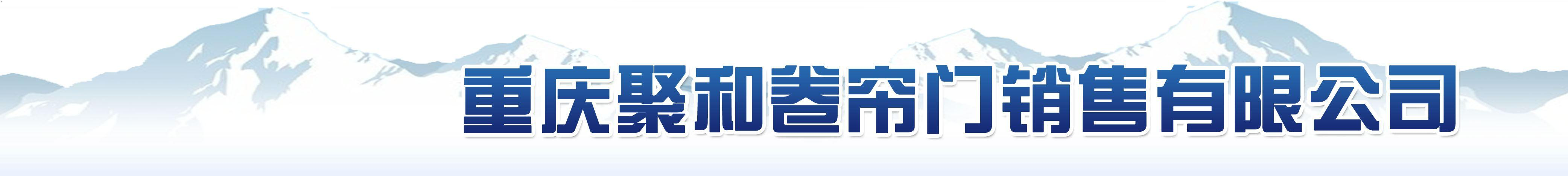 重庆聚和卷帘门销售有限公司
