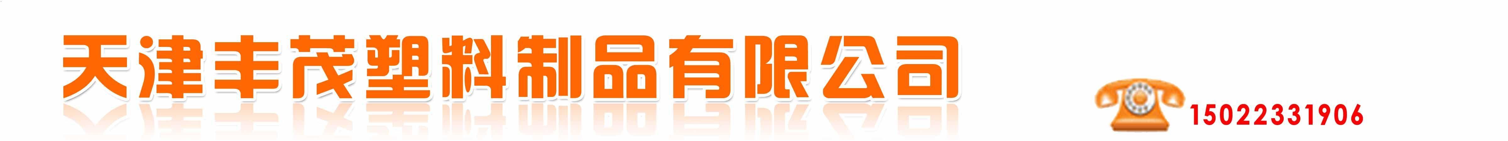 天津丰茂塑料制品有限公司