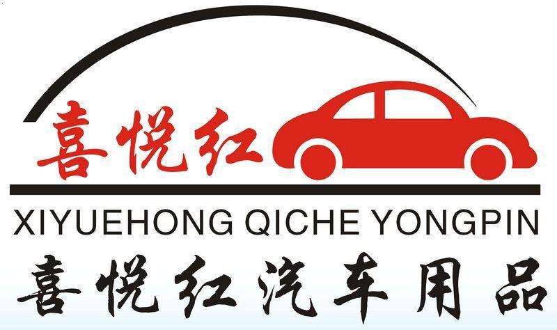 武汉喜悦红汽车用品有限公司