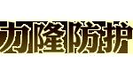 石家庄力隆防护设备安装工程有限公司