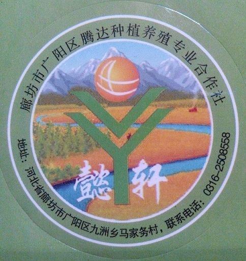 腾达种植养殖专业 合作社