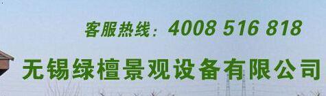 无锡绿檀景观设备有限公司