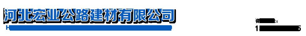 河北宏业公路建材有限公司