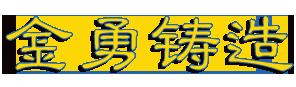 唐山市玉田县金勇铸造有限公司