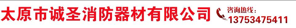 太原市诚圣消防器材有限公司