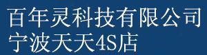 百年灵科技有限公司宁波天天4S店