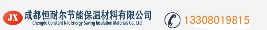 成都恒耐尔节能保温材料有限公司