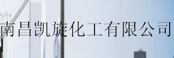 南昌凯旋化工有限公司