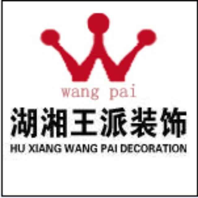 湘潭县湖湘王派装饰工程有限责任公司