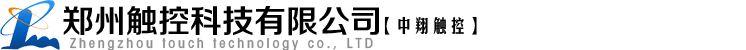 郑州触控科技有限公司