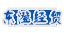 邢台东澄经贸有限公司