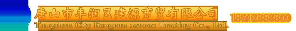 唐山市丰润区建源商贸有限公司