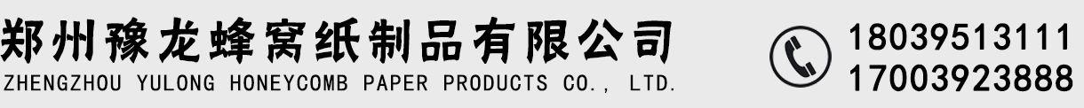 郑州豫龙蜂窝纸制品有限公司