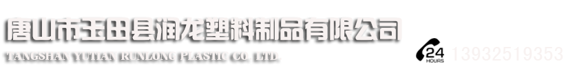 玉田县润龙塑料制品有限公司
