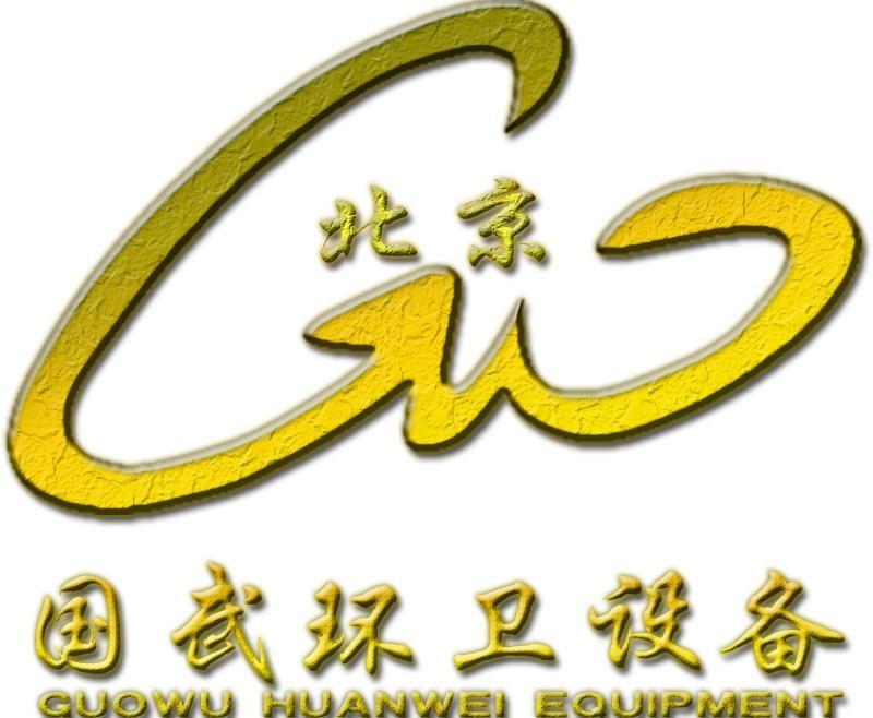 北京国武复合材料有限公司