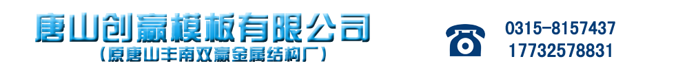 唐山市丰南区双赢金属结构厂