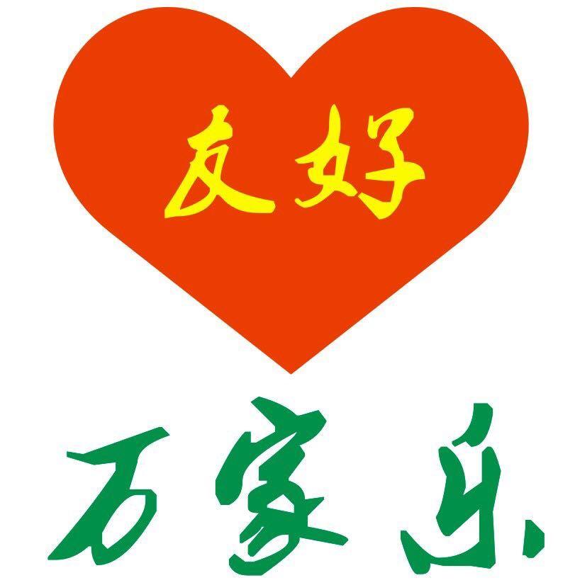 北京万家乐家政服务有限公司.