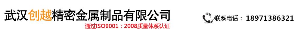 武汉创越精密金属制品有限公司