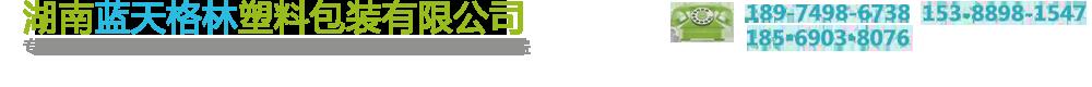 湖南蓝天格林塑料包装有限公司