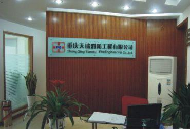 重庆天瑞消防工程有限公司