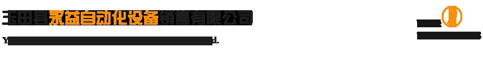 玉田县永益自动化设备销售有限公司