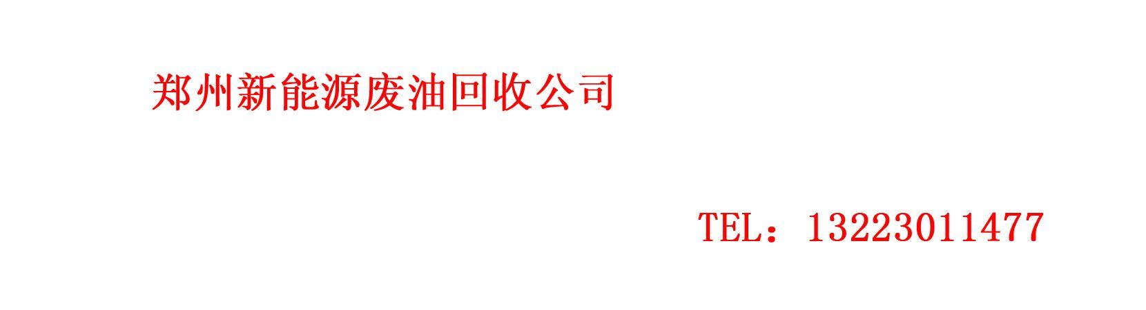 郑州新能源废油回收部