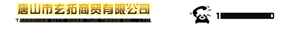 唐山市玄拓商贸有限公司