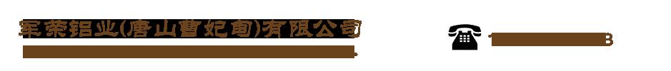 军荣铝业(唐山曹妃甸)有限公司