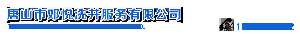 唐山邓悦洗井服务有限公司