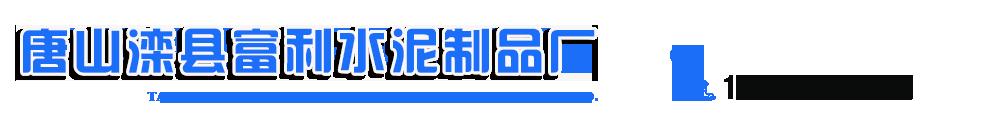 滦县泡石淀富利水泥制品厂