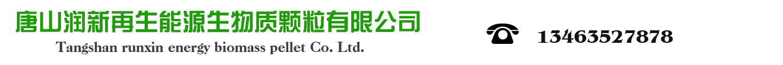 唐山润新再生能源生物质颗粒有限公司