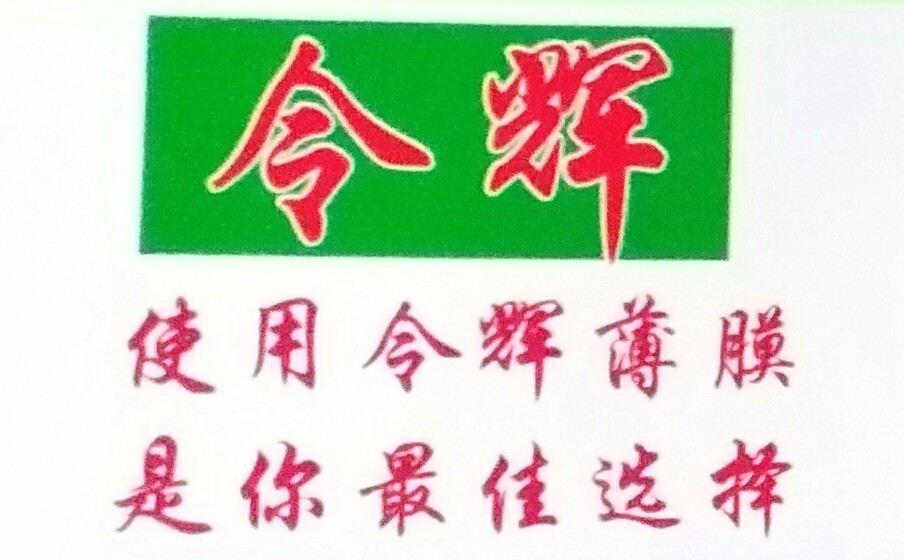 昌黎县令辉塑料厂