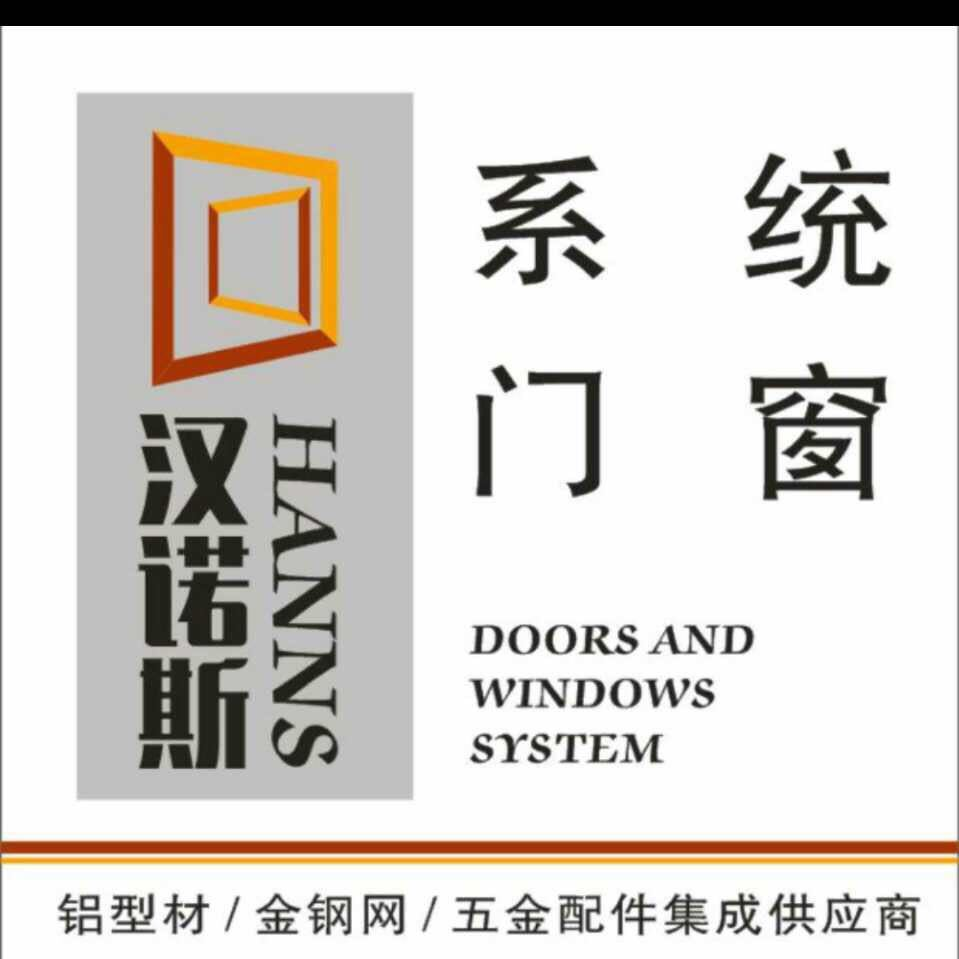 广东汉诺斯系统门窗有限公司