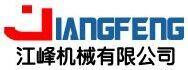 郑州江峰机械制造有限公司