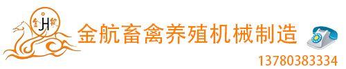 昌黎县金航畜禽养殖机械制造有限公司