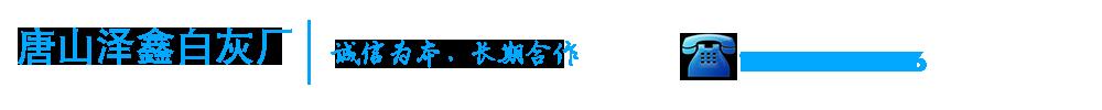 唐山泽鑫白灰厂