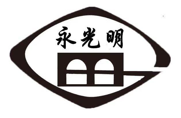 北京市永光明医疗仪器厂(官方网站)