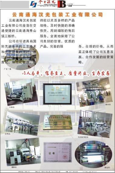 星期二 云南通海汉光包装工业有限公司座落在交通便捷的云南通海秀山