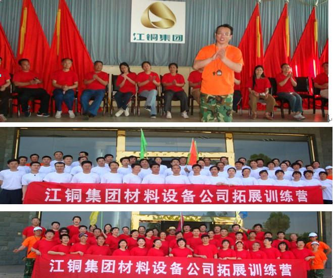 江铜集团材料设备公司拓展训练圆满结束