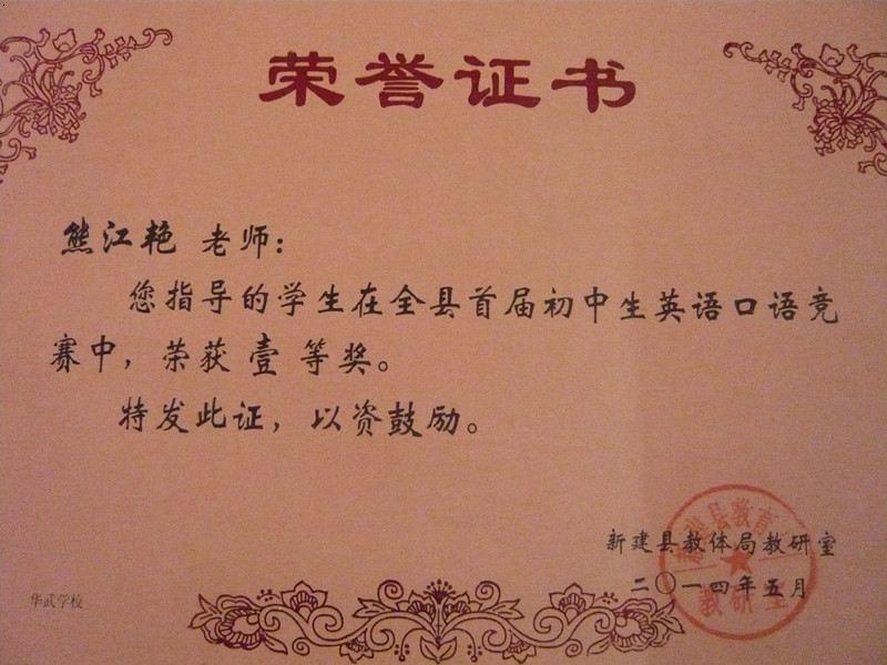 我的少年中国梦比赛中英语荣获一等奖