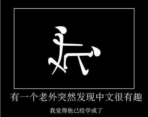 可爱的汉字,调侃到家了,笑晕了