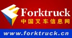 中国叉车信息网